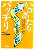 <<趣味・雑学>> いきあたりバッチリ / 吉岡逸夫