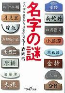 <<趣味・雑学>> 名字の謎 その成り立ちから日本がわかる! / 森岡浩