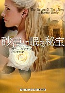 <<海外文学>> 砂漠に眠る秘宝 / B・ヴァナック
