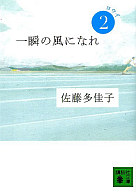 <<日本文学>> 一瞬の風になれ 第二部 -ヨウイ- / 佐藤多佳子