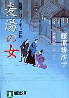 <<日本文学>> 麦湯の女-橋廻り同心・平七郎控 / 藤原緋沙子
