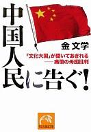 <<趣味・雑学>> 中国人民に告ぐ! 「文化大国」が聞いてあきれる-痛憤の母国批判 / 金文学