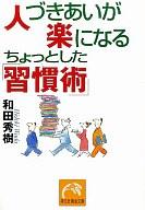 <<趣味・雑学>> 人づきあいが楽になるちょっとした「習慣術 / 和田秀樹