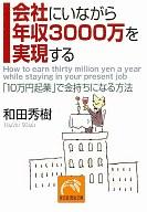 <<趣味・雑学>> 会社にいながら年収3000万を実現する / 和田秀樹
