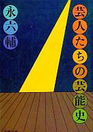 <<日本文学>> 芸人たちの芸能史 / 永六輔