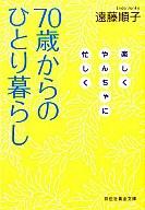 <<趣味・雑学>> 70歳からのひとり暮らし-楽しくやんちゃ / 遠藤順子