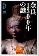 <<趣味・雑学>> 奈良1300年の謎 / 高野澄