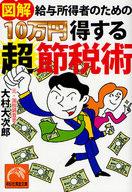 <<趣味・雑学>> 10万円得する超節税術 / 大村大次郎