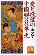 <<趣味・雑学>> 愛と欲望の中国四〇〇〇年史 / 金文学