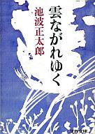 <<日本文学>> 雲ながれゆく / 池波正太郎