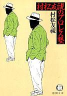 <<日本文学>> 村松友視のプロレス塾 / 村松友視