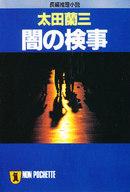 <<日本文学>> 闇の検事 / 太田蘭三