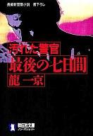 <<日本文学>> 汚れた警官 最後の七日間 / 龍一京