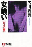 <<日本文学>> 女喰い<対決編> / 広山義慶