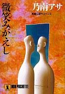 <<日本文学>> 微笑みがえし / 乃南アサ