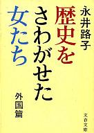 <<日本文学>> 歴史をさわがせた女たち 外国篇 / 永井路子
