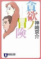 <<日本文学>> 貪欲ノ冒険 / 神崎京介