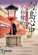 <<日本文学>> 向島心中 風烈廻り与力・青柳剣一郎 / 小杉健治
