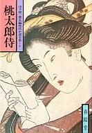 <<日本文学>> 桃太郎侍 / 山手樹一郎