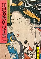 <<日本文学>> 江戸名物からす堂 一 / 山手樹一郎