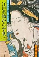 <<日本文学>> 江戸名物からす堂 二 / 山手樹一郎