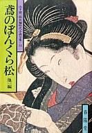 <<日本文学>> 鳶のぼんくら松 / 山手樹一郎