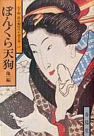 <<日本文学>> ぼんくら天狗 / 山手樹一郎