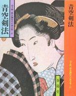 <<日本文学>> 青空剣法 / 山手樹一郎