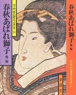 <<日本文学>> 春秋あばれ獅子 / 山手樹一郎