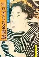 <<日本文学>> 江戸ざくら金四郎 / 山手樹一郎