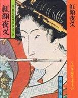 <<日本文学>> 紅顔夜叉 / 山手樹一郎