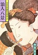 <<日本文学>> 浪人八景 / 山手樹一郎