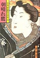 <<日本文学>> 朝晴れ鷹 / 山手樹一郎