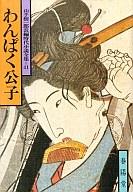 <<日本文学>> わんぱく公子 / 山手樹一郎