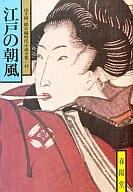 <<日本文学>> 江戸の朝風 / 山手樹一郎