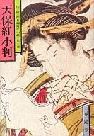 <<日本文学>> 天保紅小判 / 山手樹一郎