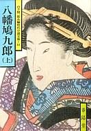 <<日本文学>> 八幡鳩九郎 上 / 山手樹一郎