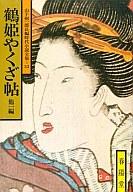 <<日本文学>> 鶴姫やくざ帖 / 山手樹一郎