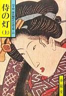 <<日本文学>> 侍の灯 上 / 山手樹一郎