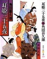 <<日本文学>> 耳姫三十五夜 / 角田喜久雄