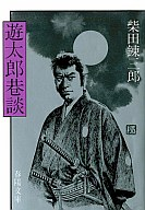 <<日本文学>> 遊太郎巷談 / 柴田錬三郎