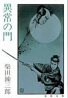 <<日本文学>> 異常の門 / 柴田錬三郎