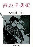 <<歴史・地理>> 霞の半兵衛 / 柴田錬三郎