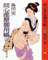 <<日本文学>> 同心部屋御用帳 二 / 島田一男