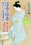 <<歴史・地理>> 怪奇・伝奇時代小説選集13 四谷怪談番町 / 志村有弘