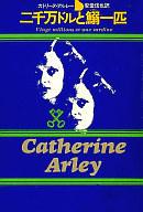 <<海外文学>> 二千万ドルと鰯一匹 / カトリーヌ・アルレー