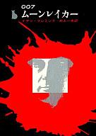 <<海外ミステリー>> 007 ムーンレイカー / イアン・フレミング