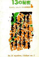 <<海外文学>> 13の秘密 / ジョルジュ・シムノン