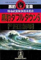<<日本文学>> 黒豹ダブルダウン 5 / 門田泰明