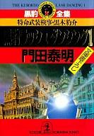 <<日本文学>> 黒豹ラッシュダンシング 1 特命武装 / 門田泰明